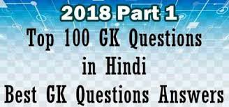 Top-100-Questions-Answers-in-Hindi-General-Knowledge-in-Hindi-.jpg