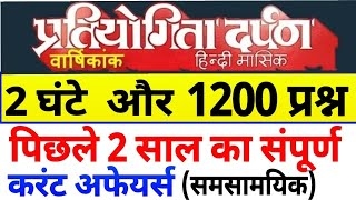 top-1000-GK-question-answers-state-wise.jpg