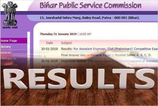 Download 64th BPSC PT Result/Scorecard 2018-19