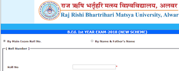 RRBMU Final Year Results 2020