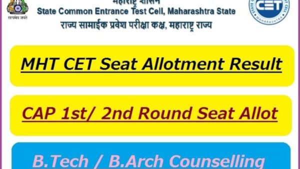 MHT CET 2nd Round Seat Allotment Results 2019
