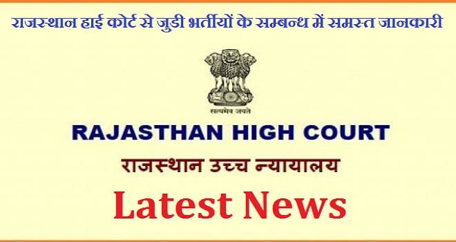 Rajasthan High Court Group D New Syllabus