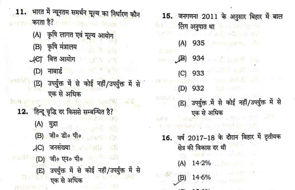 UPTET- 2019 Question Paper 1 & 2, Answer Key pdf